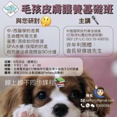 寵物皮膚療養基礎課程 Profile Picture