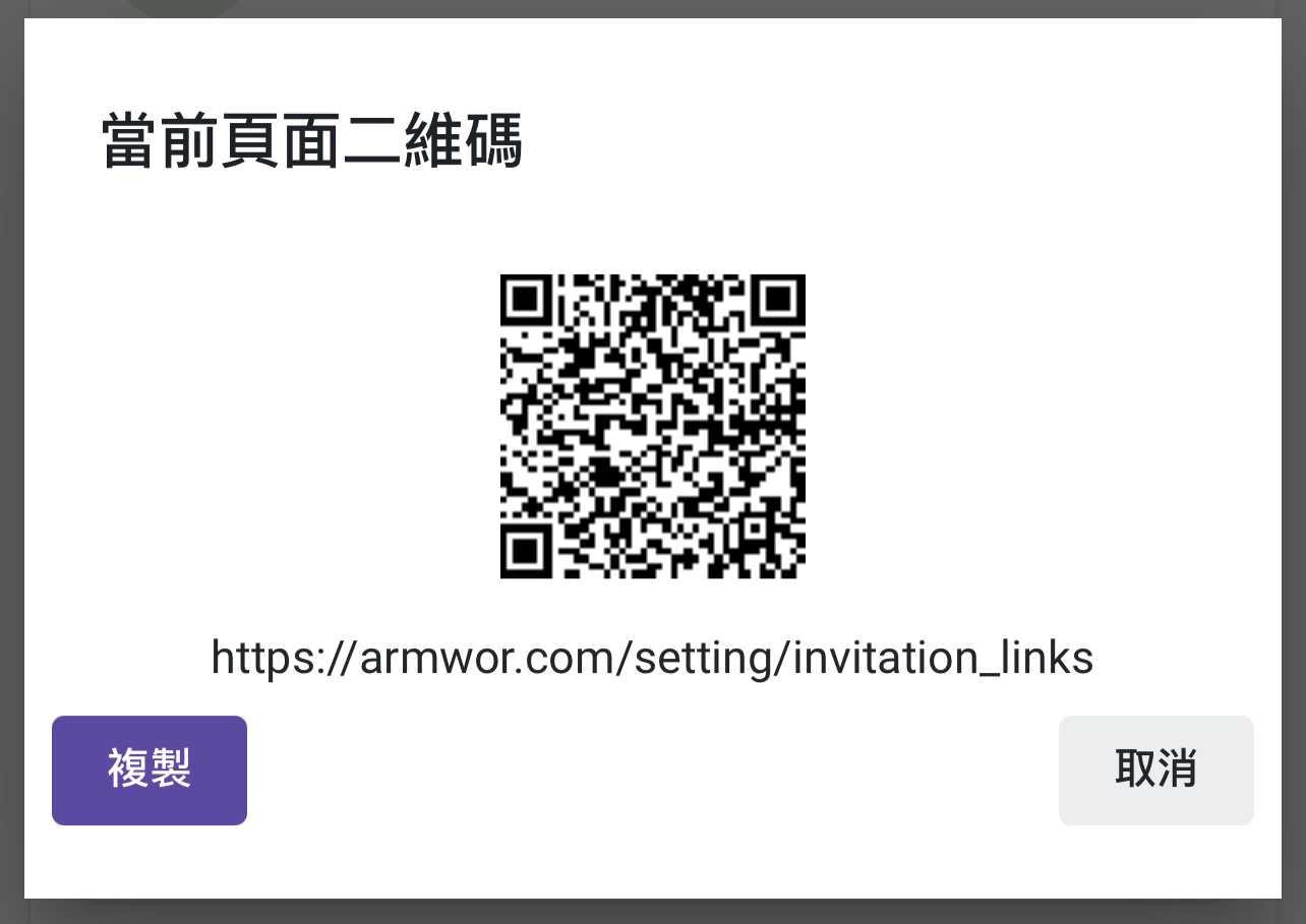 啱喎而家實行邀請登記制,目前只可以通過現有啱喎用戶邀請先至可以登記啱喎賬戶,前往下方鏈接申請邀請碼:..